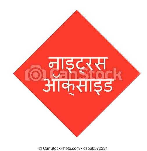 timbre, oxyde, nitreux, hindi - csp60572331